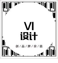 威客服务:[109181] VI设计