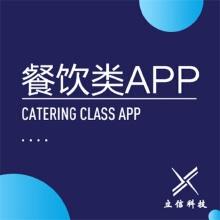威客服务:[109291] APP开发/美食菜谱/移动房产/新闻资讯/图书阅读/音乐视听