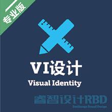 威客服务:[110005] VI设计——专业版
