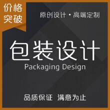 包装设计 礼盒产品食品包装设计/茶叶/烟酒/化妆品/包装盒包装袋手提袋