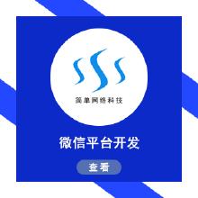 威客服务:[109994] 微信平台开发