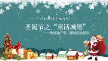 活动策划-圣诞节地产暖场客户活动