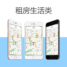 威客服务:[110270] 租房生活类App