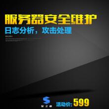 威客服务:[110360] 网站、APP、服务器安全测试