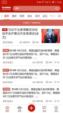 联讯快报APP系统开发