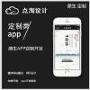 手机app定制服务,app开发,二度开发。