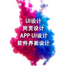 威客服务:[110720] UI设计/APP UI设计/网页设计/软件界面设计