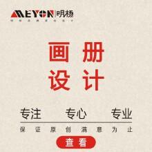 产品画册设计,产品宣传册设计,企业画册设计,公司画册设计