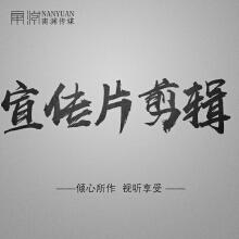 威客服务:[111360] 企业宣传片专题片广告微电影淘宝主图产品精剪辑制作录制服务