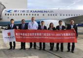 厦门自贸区飞机租赁企业增至11家