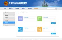 平潭市场监管综合服务平台