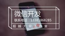 威客服务:[112238] 微信开发