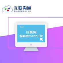 威客服务:[112314] 智能硬件APP开发|原生APP开发|Android APP开发|iOS APP开发
