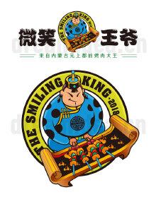 微笑的王爷烤肉店logo设计
