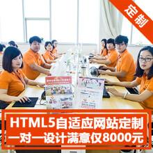 威客服务:[112645] 【HTML5网站】自适应网站 网站建设 网站制作 网站设计