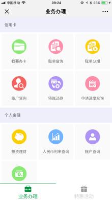 邮储银行上海分行微信公众号