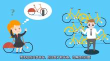 【共享单车】MG动画制作