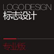威客服务:[113552] 标志设计——专业版