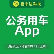 威客服务:[113649] 成都App开发外包公务用车打车代驾网约车滴滴企业版App