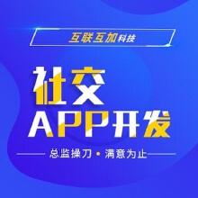 威客服务:[114318] 社交APP开发|在线聊天APP|聊天交友APP|同城交友APP