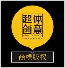 威客服务:[96839] 【超体知识产权】商标注册查询申请/个人企业/加急/专业/代办续展变更全球商标注册