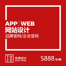 威客服务:[114809] 【原创】网站设计—品牌官网 企业官网—PC端/WAP端
