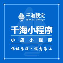 威客服务:[115171] 【千海视觉】微信小程序 | 小店小程序