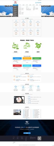 商标注册类营销型网站建设案例效果