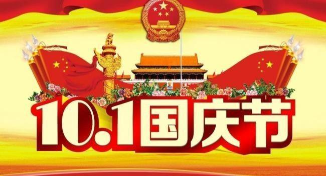 国庆节怎么送祝福?国庆节祝福语大全