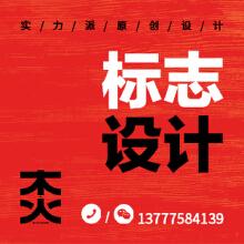威客服务:[116831] logo/标志设计