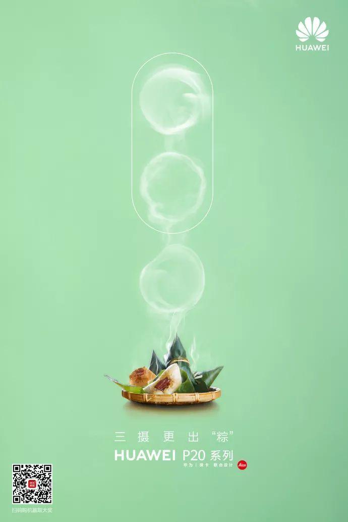品牌借势端午节海报大全,创意端午节海报设计图片集锦