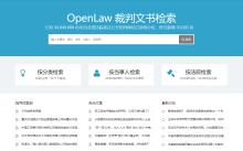 法律文书网