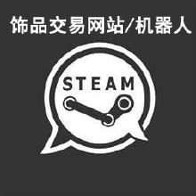 威客服务:[117278] Steam网站开发/steam机器人开发/交易网站开发