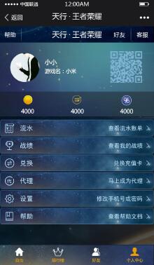 王者对战平台开发/微信/app/小程序开发