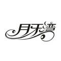 月牙湾房产字体设计