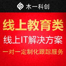 威客服务:[118257] 一对一定制化【线上教育类IT解决方案】