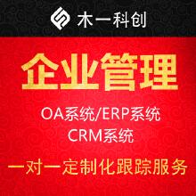威客服务:[118250] 企业管理定制化软件开发