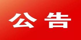 2019年度中国留学人员回国创业启动支持计划申报即将开始