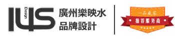 广州市乐映水品牌设计有限公司