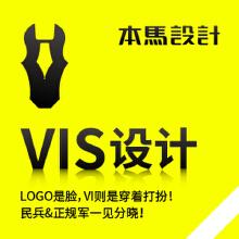 威客服务:[119744] VI设计