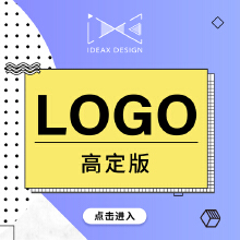 威客服务:[119805] LOGO设计 高定版 商标品牌标志设计公司企业商铺个人logo