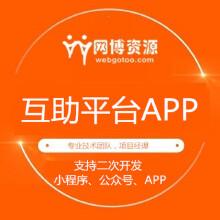 互助,互保平台APP开发