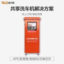 威客服务:[120267] 共享洗车机解决方案 扫码支付嵌入式主控板APP小程序一站式定制开发