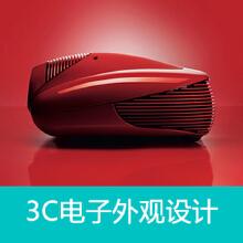 威客服务:[118648] 3C电子外观设计
