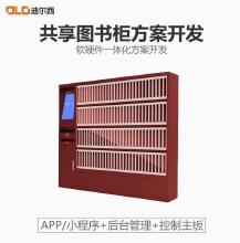 威客服务:[120876] 共享图书柜、智能书柜 扫码支付 小程序APP软硬件一体化方案开发