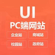 威客服务:[120858] PC端网站设计与开发/企业站/商城站/UI界面优化/定制设计