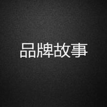 威客服务:[121047] 品牌故事