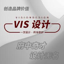 威客服务:[117040] VI设计