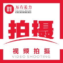 威客服务:[121399] 视频拍摄