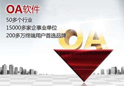 oa系统开发是什么?10个企业oa系统开发要点